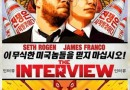 Sony Cancels the Worldwide Release of 'The Interview'